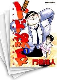 【中古】快傑!!トド課長 (1-13巻) 漫画