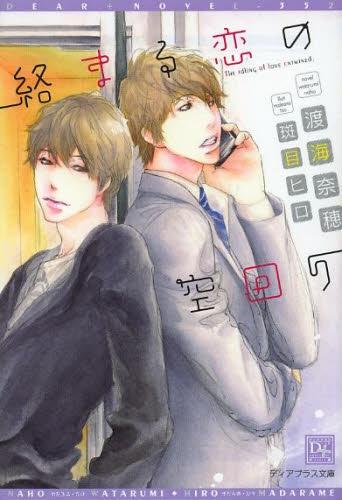 【ライトノベル】絡まる恋の空回り 漫画
