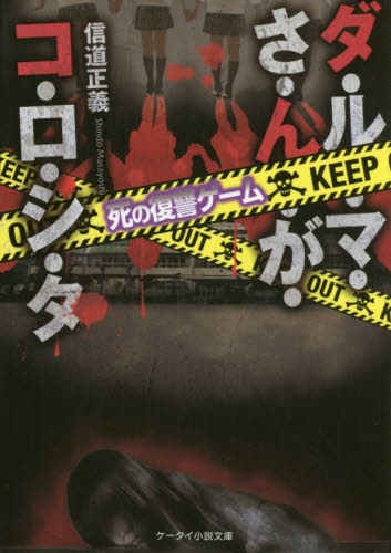 【ライトノベル】ダ・ル・マ・さ・ん・が・コ・ロ・シ・タ〜死の復讐ゲーム〜(全 漫画