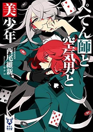【ライトノベル】ぺてん師と空気男と美少年 漫画