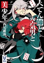 【ライトノベル】ぺてん師と空気男と美少年(全1冊)