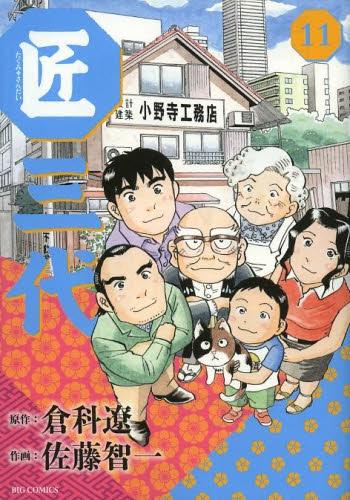 匠三代 (1-11巻 全巻) 漫画