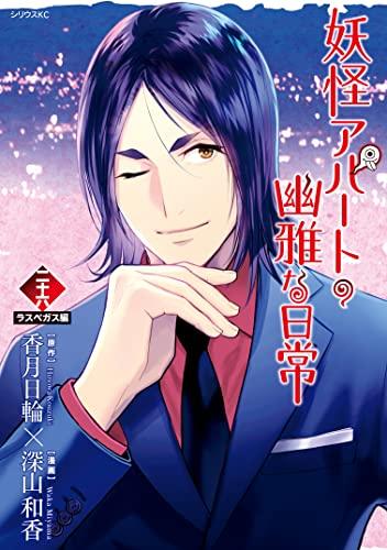 妖怪アパートの幽雅な日常 (1-22巻 最新刊) 漫画