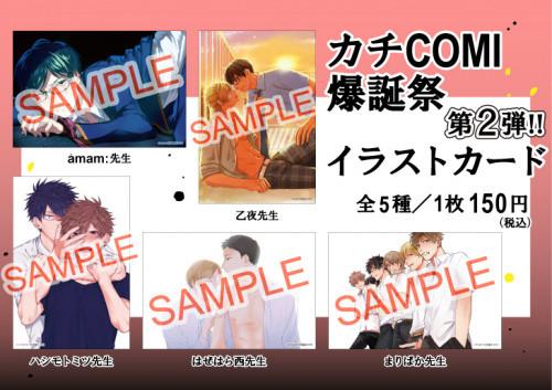 カチCOMI爆誕祭第二弾イラストカード(全5種セット)