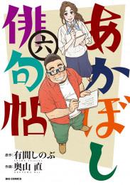 あかぼし俳句帖 6 冊セット全巻 漫画