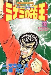 ミナミの帝王 44 漫画