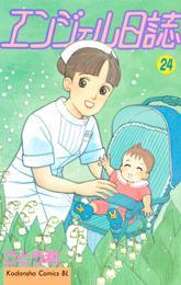 エンジェル日誌(24) 漫画