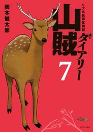 山賊ダイアリー 7 冊セット 全巻