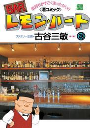 BARレモン・ハート 28巻