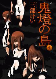 鬼燈の島―ホオズキノシマ―4巻 漫画