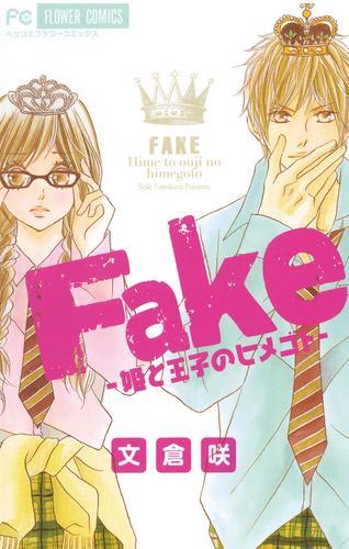 Fake-姫と王子のヒメゴト- 漫画