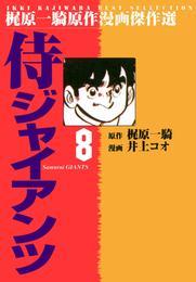 侍ジャイアンツ(8) 漫画