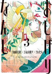 おしげりなんし 篭鳥探偵・芙蓉の夜伽噺 3巻 漫画