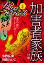 女たちのサスペンス vol.3 加害者家族 漫画