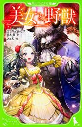 【児童書】美女と野獣(全1冊)
