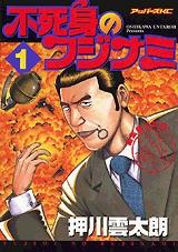 不死身のフジナミ (1-6巻 全巻) 漫画