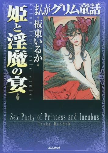 まんがグリム童話 姫と淫魔の宴 漫画