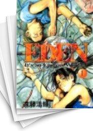 【中古】エデン EDEN (1-18巻) 漫画