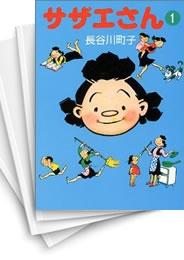 【中古】サザエさん [文庫版] (1-45巻) 漫画
