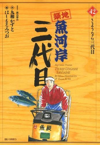 築地魚河岸三代目 (1-42巻 全巻) 漫画