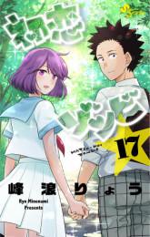 初恋ゾンビ 8 冊セット最新刊まで 漫画