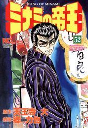 ミナミの帝王 52 漫画