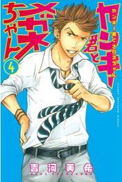 ヤンキー君とメガネちゃん(4) 漫画