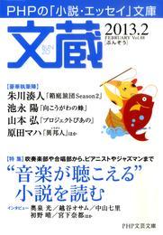 文蔵 2013.2 漫画