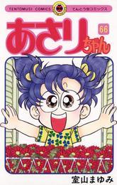 あさりちゃん(66) 漫画