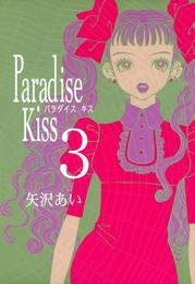 Paradise Kiss (3)