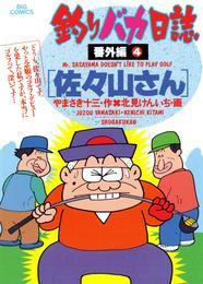 釣りバカ日誌 番外編(4)佐々山さん 漫画