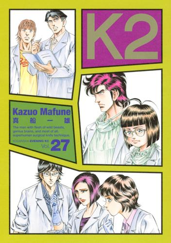 K2 漫画