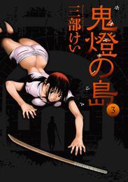 鬼燈の島―ホオズキノシマ―3巻 漫画