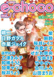 e-choco vol.11 漫画