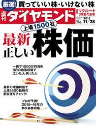 週刊ダイヤモンド 15年11月28日号 漫画