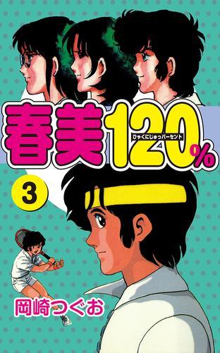 春美120%(3) 漫画