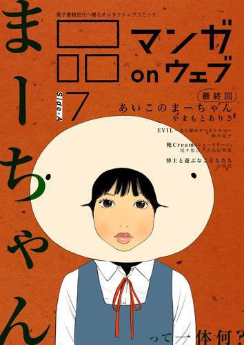 マンガ on ウェブ第7号 side-A 漫画