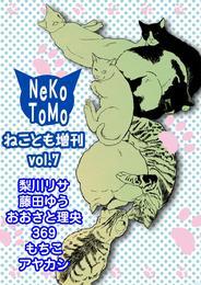 ねことも増刊 vol.7 漫画