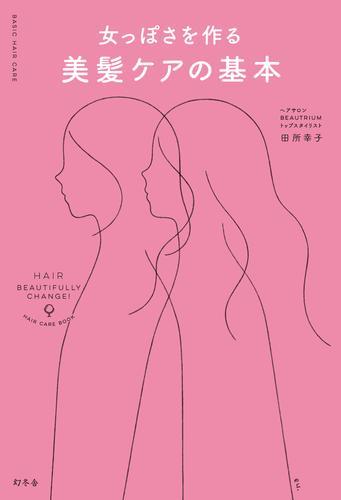 女っぽさを作る美髪ケアの基本 漫画