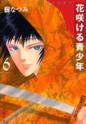 花咲ける青少年 [文庫版] (1-6巻 全巻) 漫画