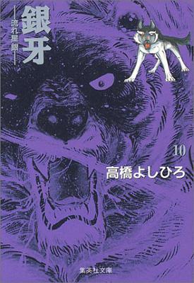 銀牙 -流れ星 銀- [文庫版] (1-10巻 全巻) 漫画