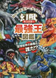 幻獣最強王図鑑