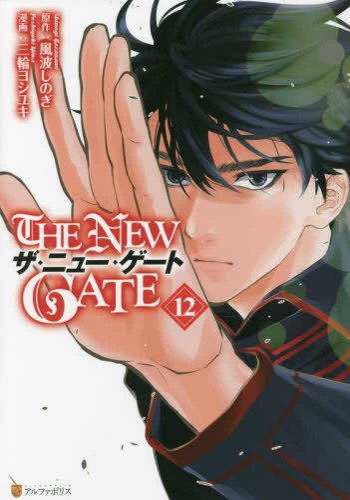 THE NEW GATE (1-7巻 最新刊) 漫画