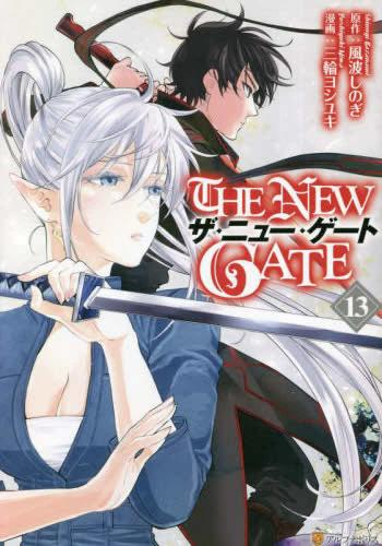 THE NEW GATE (1-9巻 最新刊) 漫画
