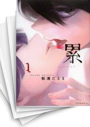 【中古】累 (1-11巻) 漫画