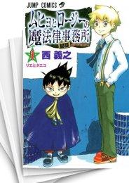 【中古】ムヒョとロージーの魔法律相談事務所 (1-18巻) 漫画