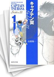 【中古】キャプテン翼 GOLDEN-23 [文庫版] (1-8巻) 漫画