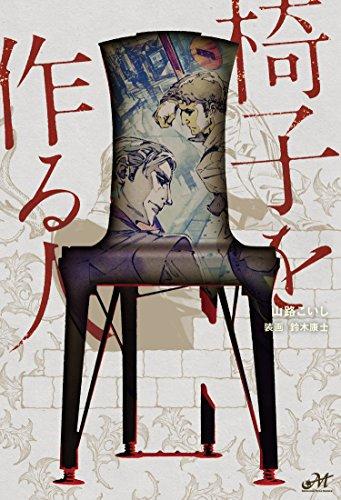 【ライトノベル】椅子を作る人 漫画