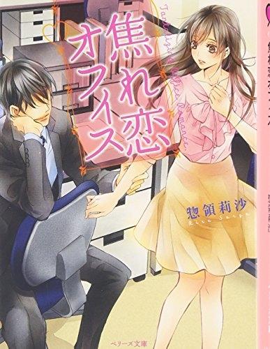 【ライトノベル】焦れ恋オフィス 漫画