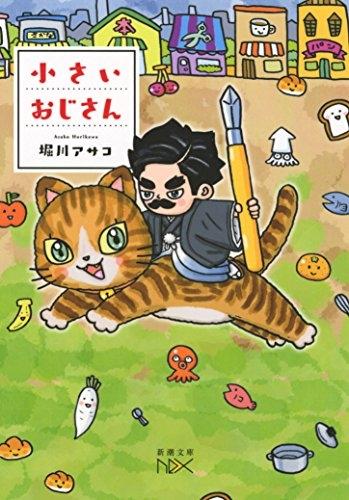 【書籍】小さいおじさん 漫画